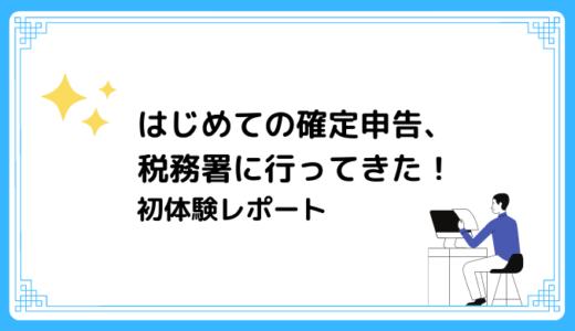 【初体験レポート】はじめての確定申告、税務署に行ってきた!