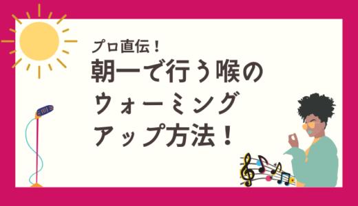 【プロ直伝!】朝一で行う喉のウォーミングアップ方法!