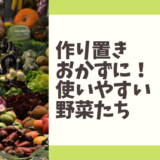作り置きおかずの調理に使える野菜