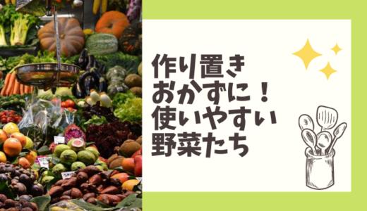 作り置きおかずに!使いやすい野菜たち