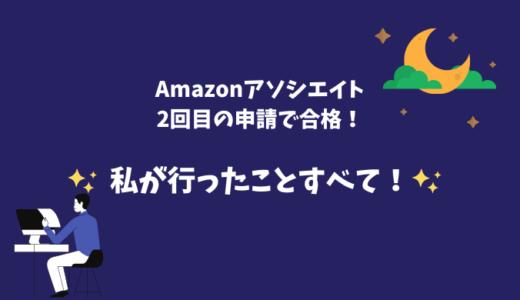 【Amazonアソシエイト2回目の申請で合格!】私が行ったことすべて!