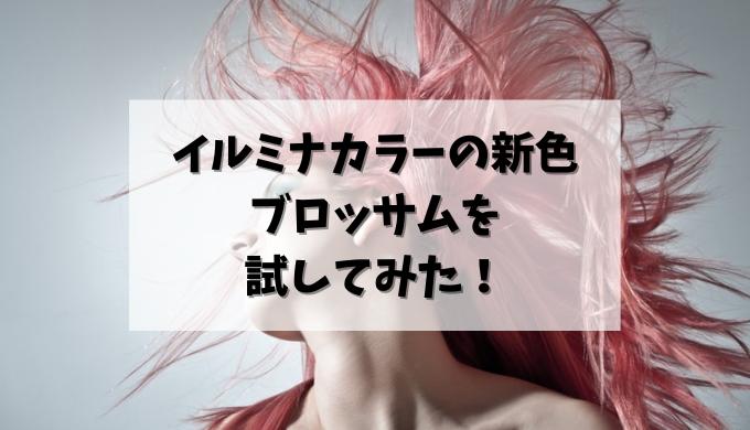 ピンク色の髪の女性のアイキャッチ画像