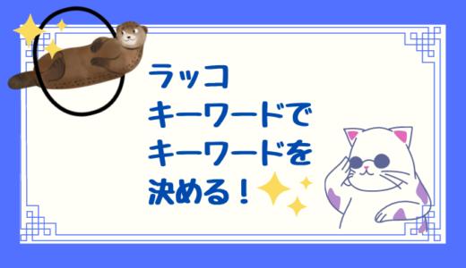 ラッコキーワードをおすすめする猫のイラスト