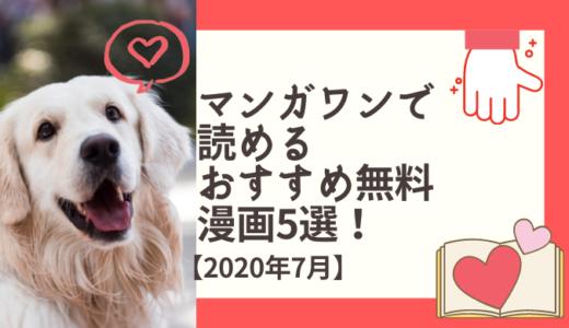【2020年7月】マンガワンで読めるおすすめ無料漫画5選!