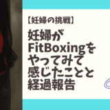 FitBoxingに挑戦する妊婦