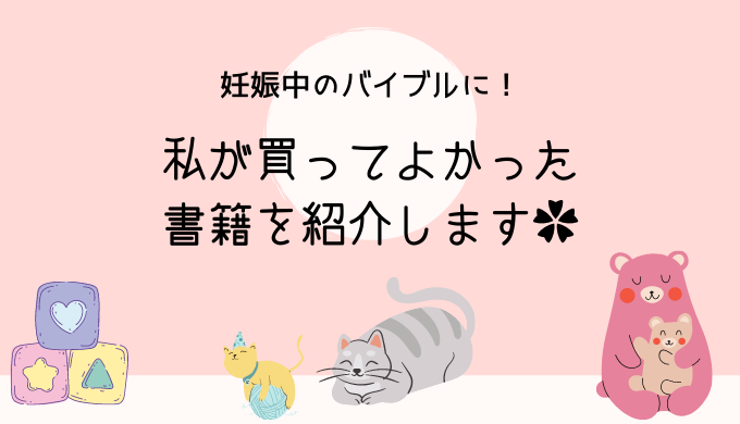 妊娠中のおすすめ書籍を紹介する猫の親子