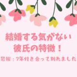 ピンクの花のアイキャッチ画像