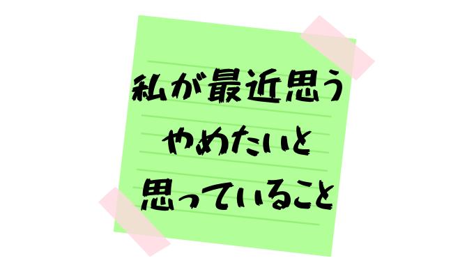 ふせんのアイキャッチ画像