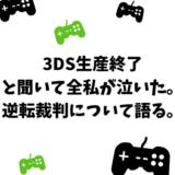 ゲームコントローラーのアイキャッチ画像
