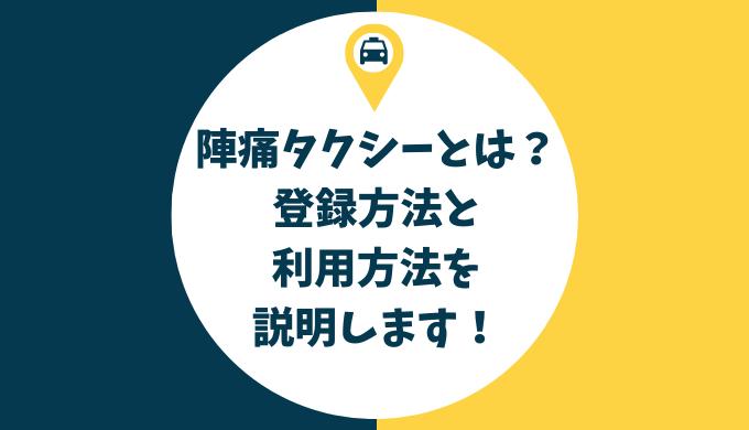 タクシーのアイキャッチ画像