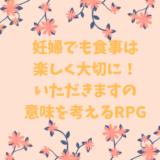 花のアイキャッチ画像