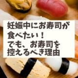 握られた寿司