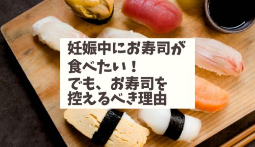 妊娠中にお寿司が食べたい!…けどお寿司を控えるべき理由