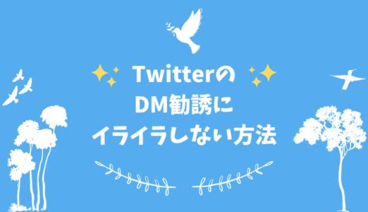 TwitterのDM勧誘にイライラしない方法