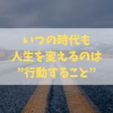 道路のアイキャッチ画像