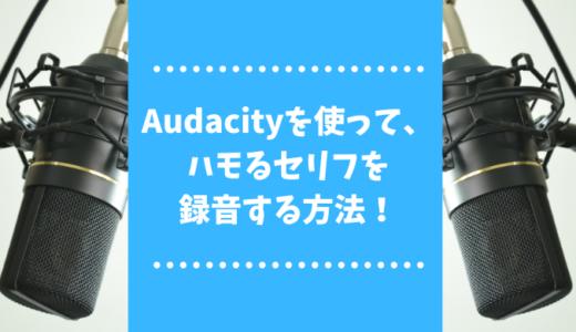 Audacityを使って、ハモるセリフを録音する方法!
