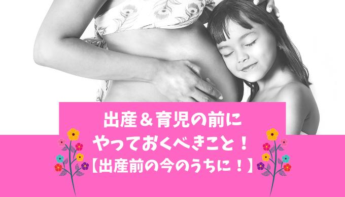 妊娠した女性のお腹に頬をつける女の子