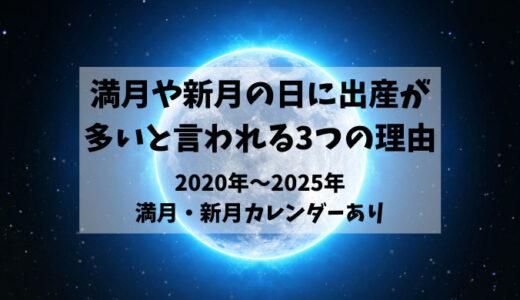 【2020年~2025年満月・新月カレンダーあり】満月や新月の日に出産が多いと言われる3つの理由