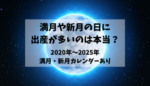 満月や新月の日に出産が多いのは本当?【2020年~2025年満月・新月カレンダーあり】
