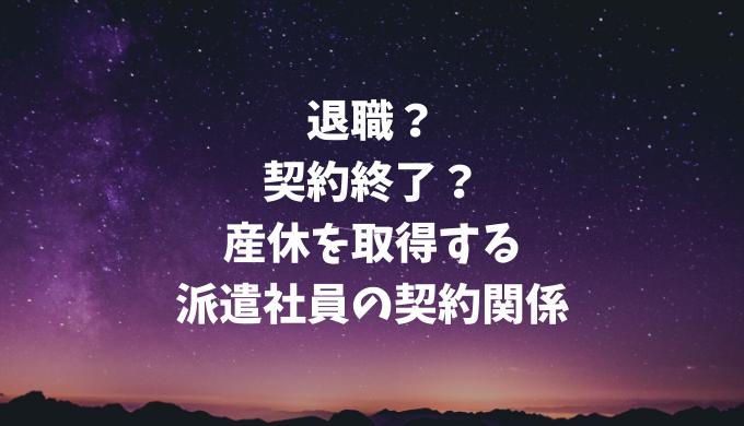 夜空のアイキャッチ画像
