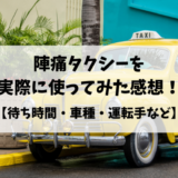 陣痛タクシーのアイキャッチ画像