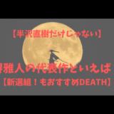 堺雅人さんの代表作を紹介するアイキャッチ画像