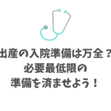出産の入院準備を促すアイキャッチ画像