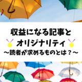 空に浮かぶ傘のアイキャッチ画像