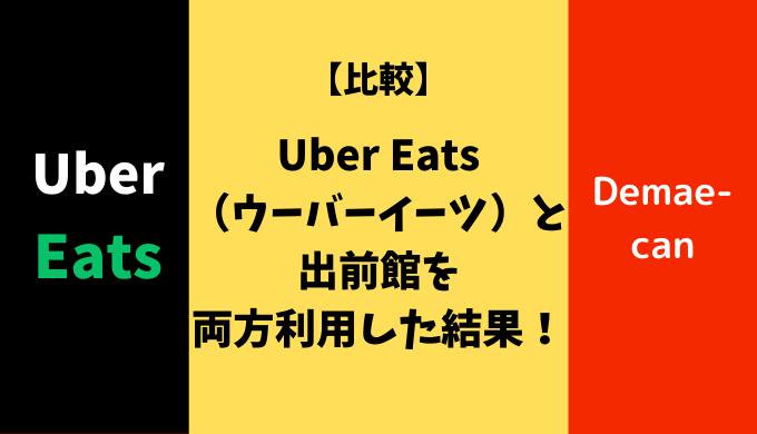 UberEatsと出前館の比較記事用アイキャッチ画像