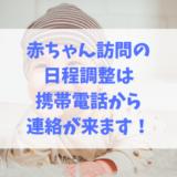 帽子をかぶる赤ちゃんのアイキャッチ画像