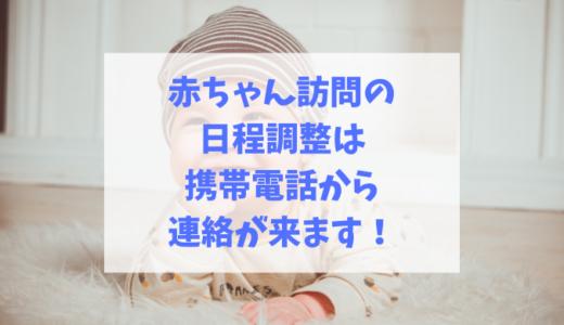 赤ちゃん訪問の日程調整は携帯電話から連絡が来ます!