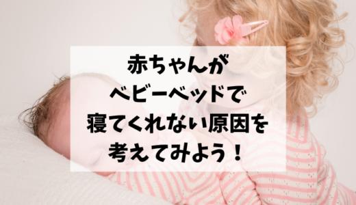 寝る赤ちゃんに寄り添う女の子のアイキャッチ画像