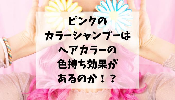 ピンク色の髪の女性