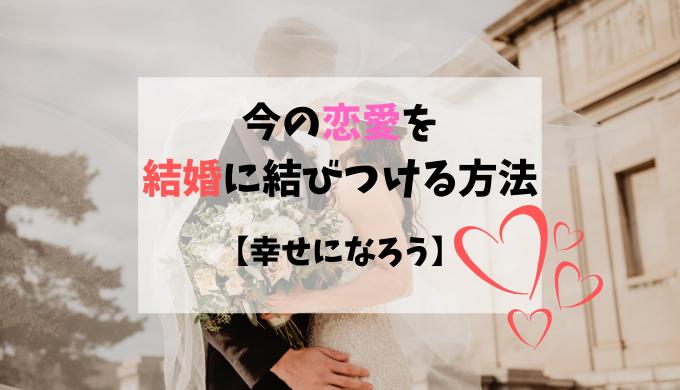 結婚するカップルのアイキャッチ画像