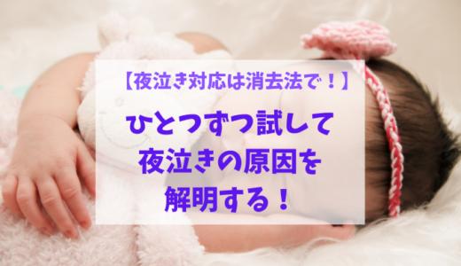 【夜泣き対応は消去法で!】ひとつずつ試して夜泣きの原因を解明する!
