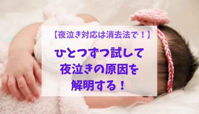 眠っている赤ちゃんのアイキャッチ画像