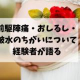 赤い花をお腹に添える妊婦さん