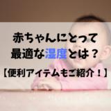 ベッドに寝転がる赤ちゃんのアイキャッチ画像