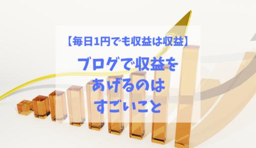 【毎日1円でも収益は収益】ブログで収益をあげるのはすごいこと