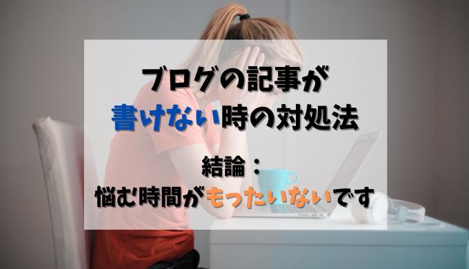 パソコンの前で悩む女性のアイキャッチ画像