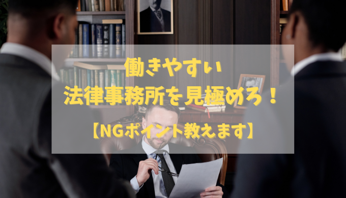 依頼人から法律相談を受ける弁護士のアイキャッチ画像