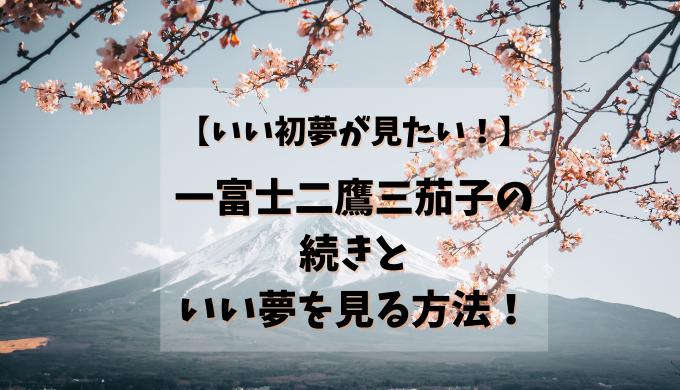富士と桜のアイキャッチ画像