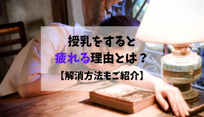 机で眠る女性