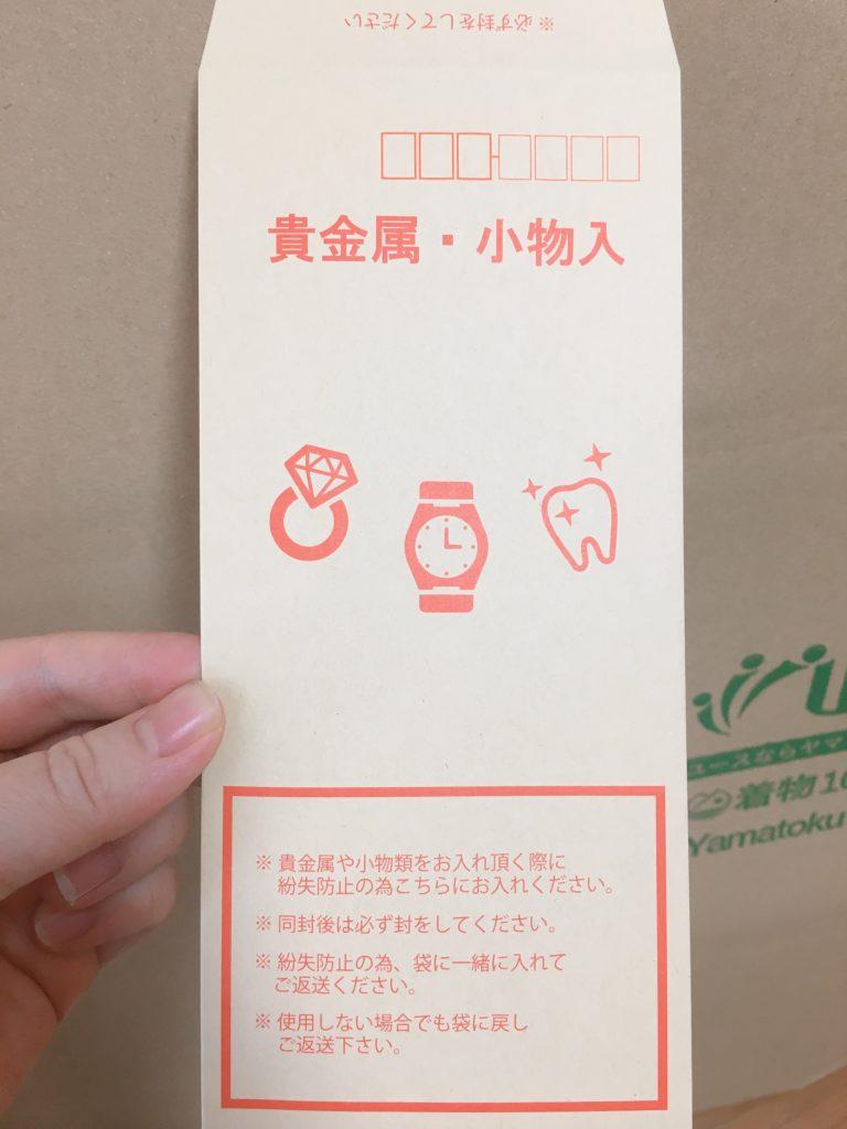 和装小物買取用の封筒