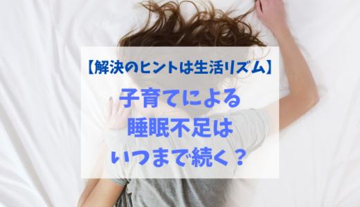 眠る女性のアイキャッチ画像