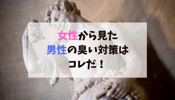 男性の彫刻のアイキャッチ画像