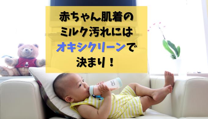 ミルクを飲む赤ちゃんのアイキャッチ画像