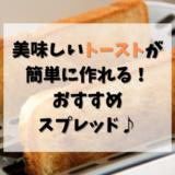 焼きたてのトーストのアイキャッチ画像