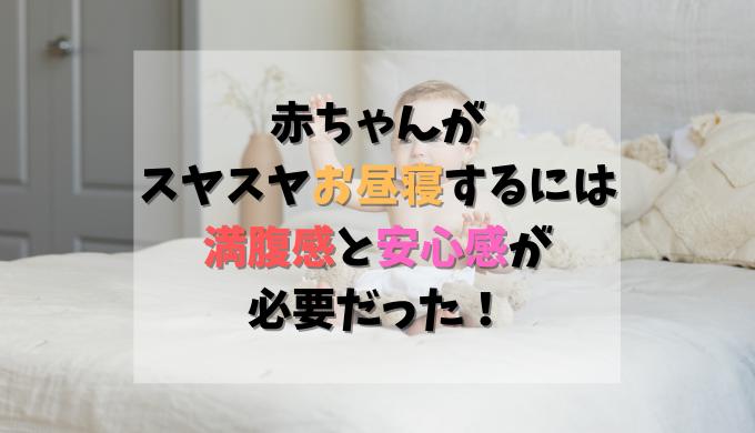 ベッドの上で座っている赤ちゃんのアイキャッチ画像