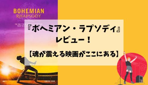 『ボヘミアン・ラプソディ』レビュー!【魂が震える映画がここにある】